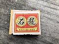 石龙火柴 2.jpg