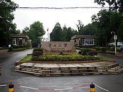 贵州大学 - Guizhou University - 2015.07 - panoramio.jpg