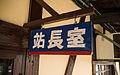 追分車站 (14062753715).jpg