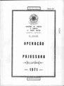 001 - Relatório Operação Pajussara Iara Iavelberg, CNV-SP.pdf