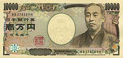 万 いつから 札 一 円 新