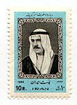10 January 1968 Official state visit of emir sabah al-salim al-sabah of Kuwait to Iran 10 rials stamp.jpg