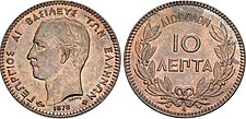 10 lepta, 1878, George I, Greece.jpg