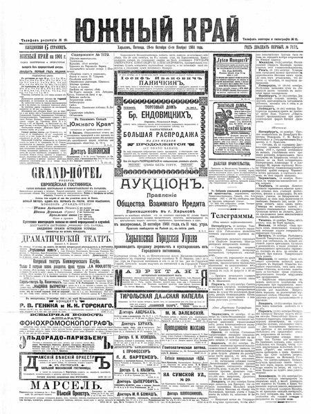 File:1901. Yuzhnyi Krai №7172.pdf
