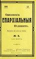 1916. Смоленские епархиальные ведомости. № 05.pdf