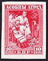 1920 Belarusian Peoples Republic Bulak-Balachowicz Brigade 10k.jpg