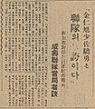 1937-07-03 매일신보 김인욱 소좌 기사.jpg