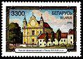 1996. Stamp of Belarus 0200.jpg