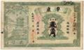 1 Chuàn - Fu Kang (1918) - 20 cents overprint.png