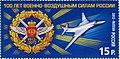 2012. Марка России 1621m.jpg
