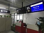 201806 Airport Check-in Counter at Hangzhoudong Station.jpg