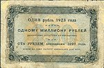250roubles1923a.jpg