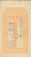 300 Cash. Russo-Chinese Bank. 1907.png