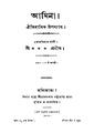 4990010050459 - Amina, N.A., 162p, LANGUAGE. LINGUISTICS. LITERATURE, bengali (1882).pdf
