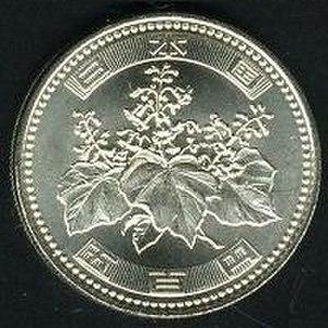500 yen coin - Image: 500 yen reverse