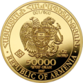 AM-Noah's Ark-gold-2017-50000dram.png