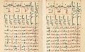 Al-Khalili qibla table, Damascus copy 15th-16th century.jpg