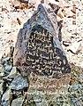 An inscription mentioning prophet's grave in Madinah.jpg