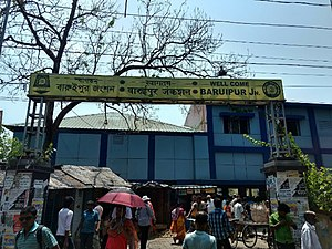 Baruipur Junction railway station.jpg