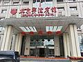 Beijing Ningbo Hotel.jpg