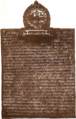 Bhagalpur Copper Plate of Narayanapala Obverse.png