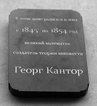 "Georg Cantor - The title on the memorial plaque (in Russian): ""In this building was born and lived from 1845 till 1854 the great mathematician and creator of set theory Georg Cantor"", Vasilievsky Island, Saint-Petersburg."