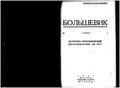 Bolshevik 1926 No5.pdf