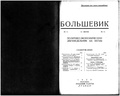 Bolshevik 1928 No11.pdf