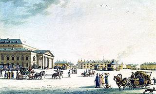 former theatre in Saint Petersburg, Russia (1783-1886)