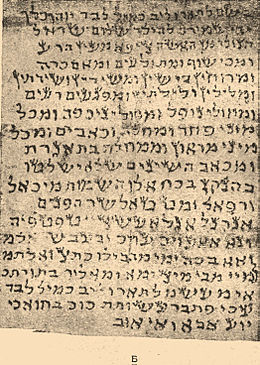 Brockhaus and Efron Jewish Encyclopedia e2 369-6.jpg