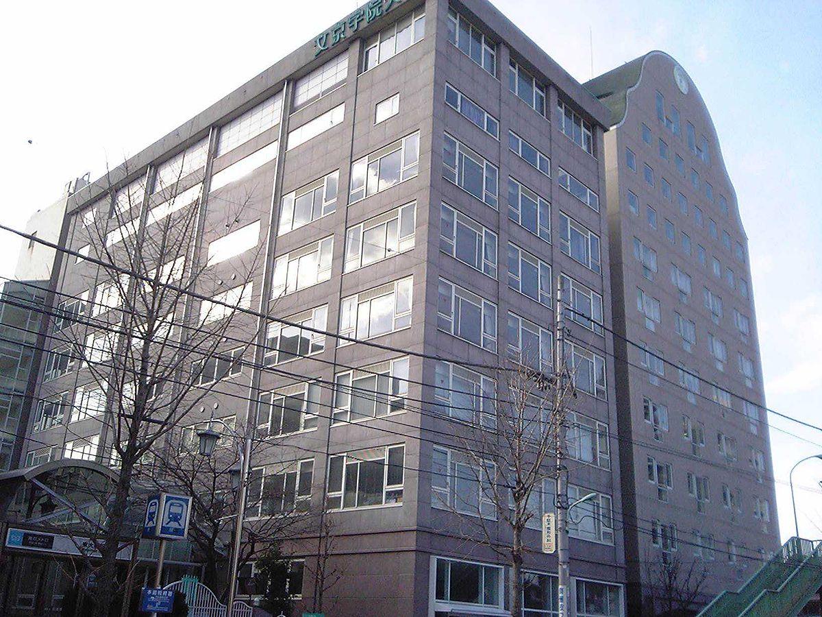 Bunkyo Gakuin University - Wikipedia