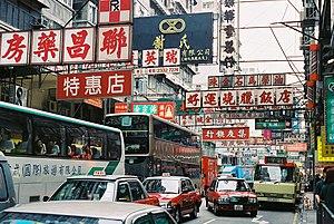 Vista de una calle comercial de Kowloon. El territorio de Hong Kong tiene una altísima densidad de población.