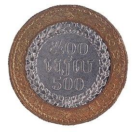 Cambodian 500 riel obverse.jpg