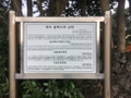 Camellia Forest sign.png