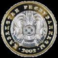 Coin of Kazakhstan 0238.png