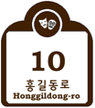 Cultural Properties and Touring for Building Numbering in South Korea (Coacting, Theater) (Example 2).png