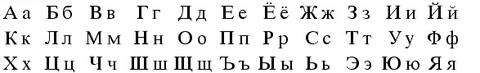 Cyrillic.russian.script.year.1918