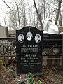 Danilov Cemetery 20170327 163845.jpg