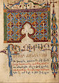 Decorated Incipit Page - Google Art Project (6807983).jpg