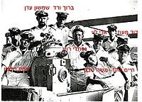 DestINSYaffoOfficers1961.jpg