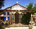 Die Kapelle der Jungfrau Maria Sofikiotisa in Neo Sofiko.jpg