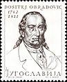 Dositej Obradović 1963 Yugoslavia stamp.jpg