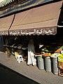 El vendedor de especias, en La Medina, Fez. - panoramio.jpg