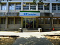 FamilyMart in No.188 Armed Forces Camp Supply Station 20121006.jpg