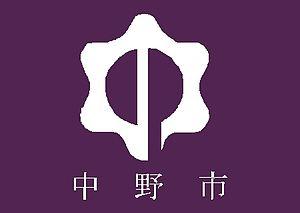 Nakano, Nagano - Image: Flag of Nakano Nagano