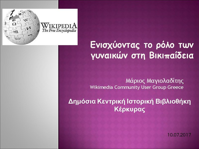 Αρχείο:Gender gap Library Corfu.pdf