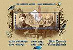 Georgian poets 2015 stamp.jpg
