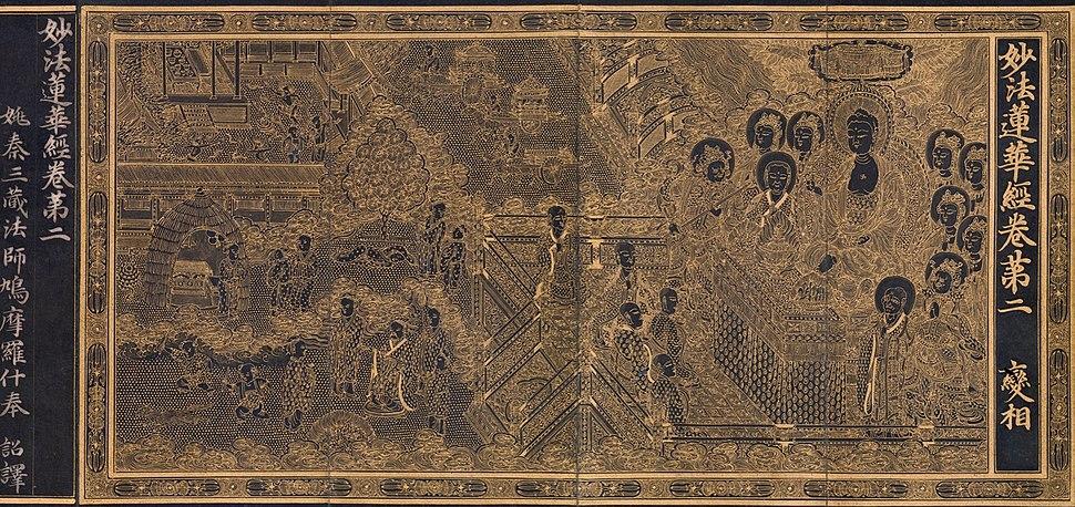 Goryeo-Illustrated manuscript of the Lotus Sutra c.1340 (2)