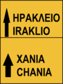 Greek traffic sign direction temporary.png