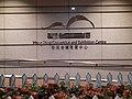 HK 灣仔北 Wan Chai North 香港會展 HKCEC name sign November 2019 SS2 08.jpg